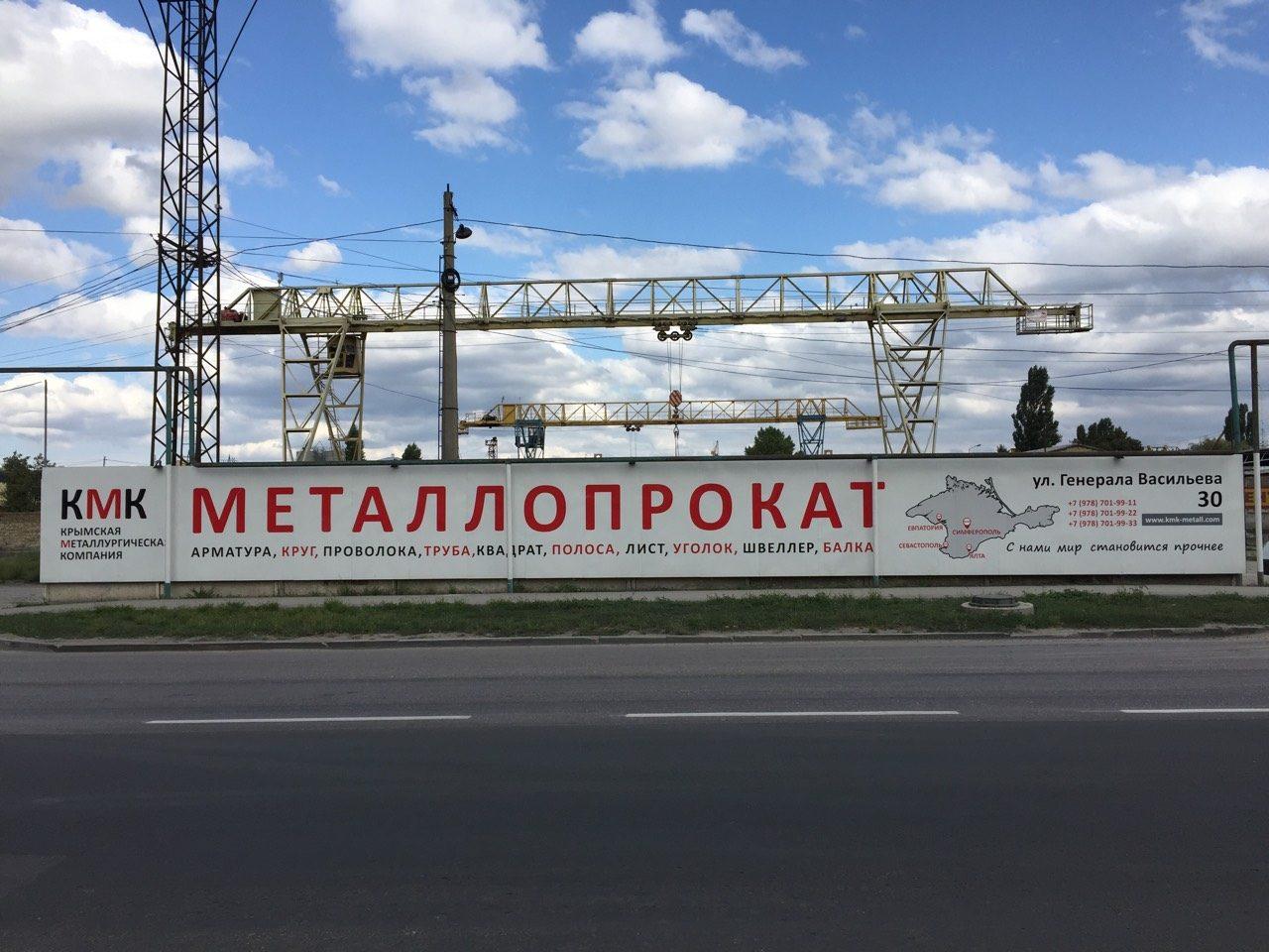 КМК Симферополь Фасад